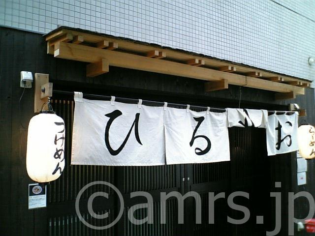 ひるがお 新宿御苑店 by 新宿御苑前駅