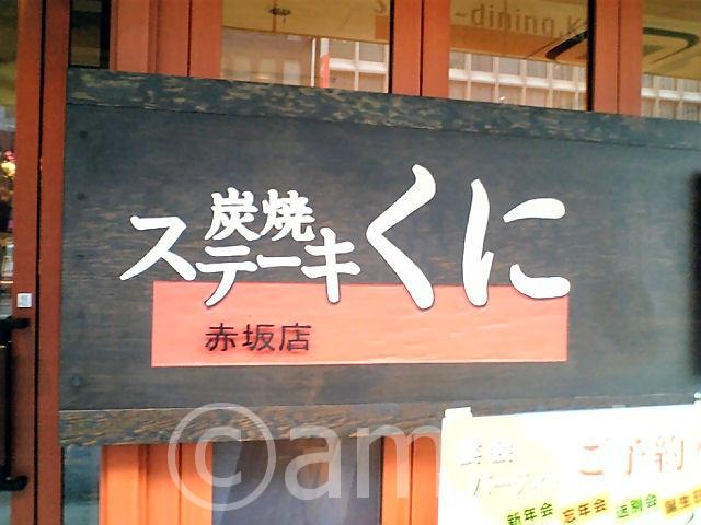 くに 赤坂店 by 赤坂見附駅