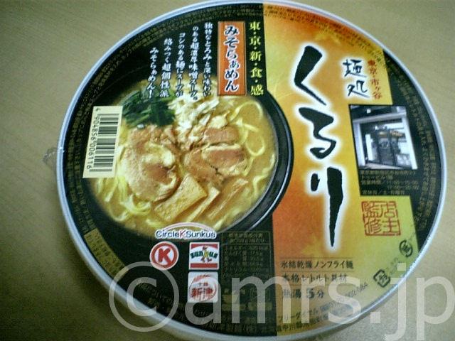 麺処くるり by カップラーメン