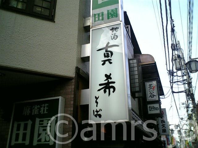 真希 by 中野駅