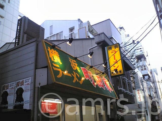 町田家新宿店 by 新宿駅