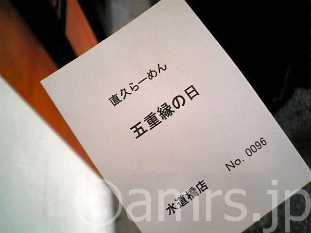 直久 水道橋店 by 水道橋駅