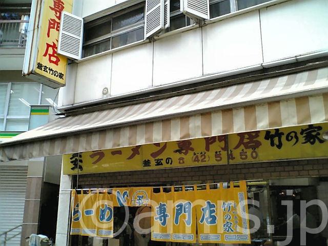 竹の家 by 八王子駅