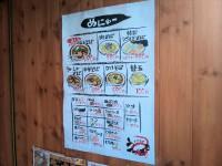 20110126_uzzumaki_honatugi_menu