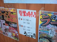 20110126_uzzumaki_honatugi_opentime