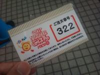 20110815_pabirion_fujitv_ticket