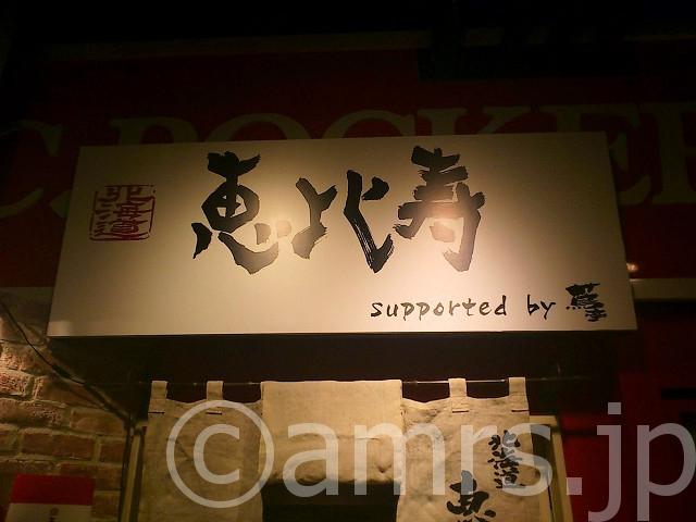 恵比寿 supported by 蔦亭@ラーメンスクエア(東京都立川市)