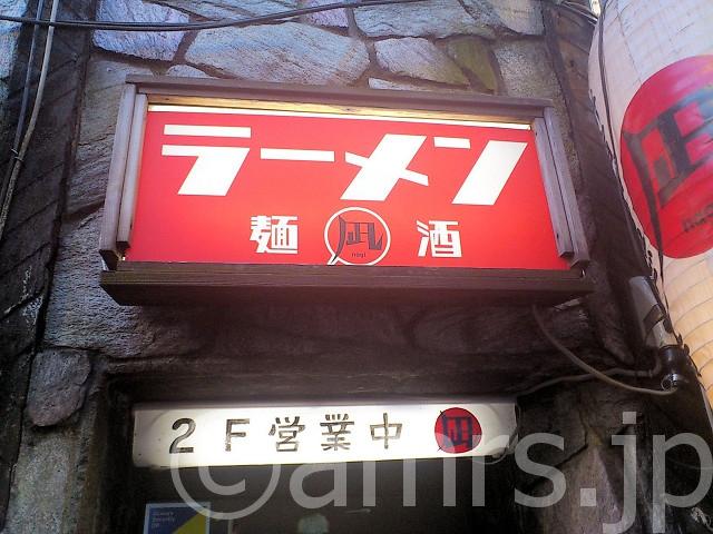 ラーメン凪 新宿煮干 新宿ゴールデン街店@東京都新宿区