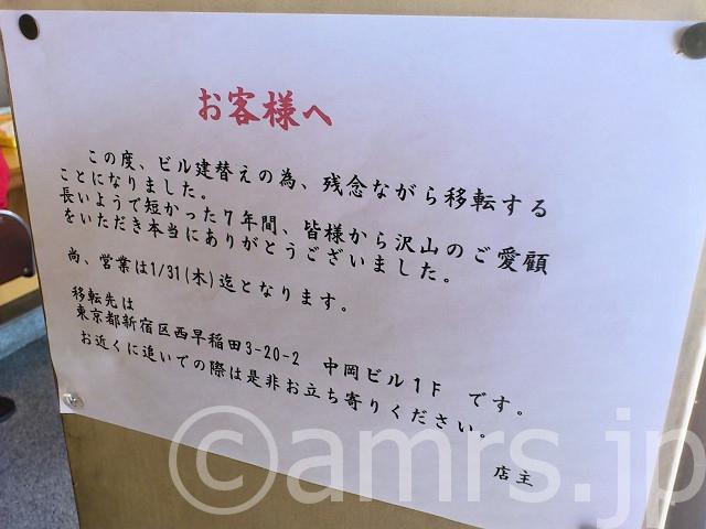 【閉店】からしや@東京都江戸川区