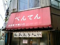 benten_takadanobaba_in061204