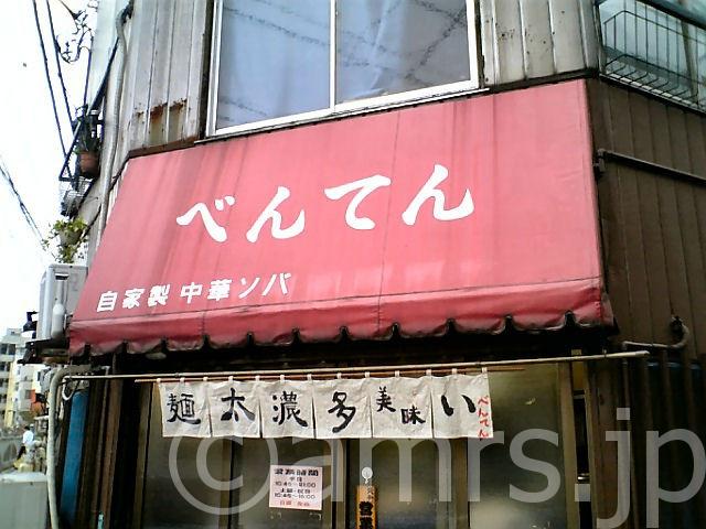 【閉店】べんてん by 高田馬場駅