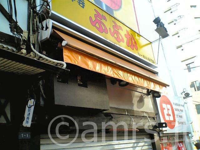 ぶぶか 水道橋店 by 水道橋駅