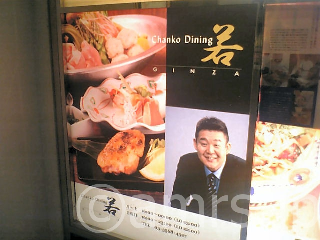 CHANKO DINING 若(ちゃんこだいにんぐ わか) 銀座店 by 銀座駅