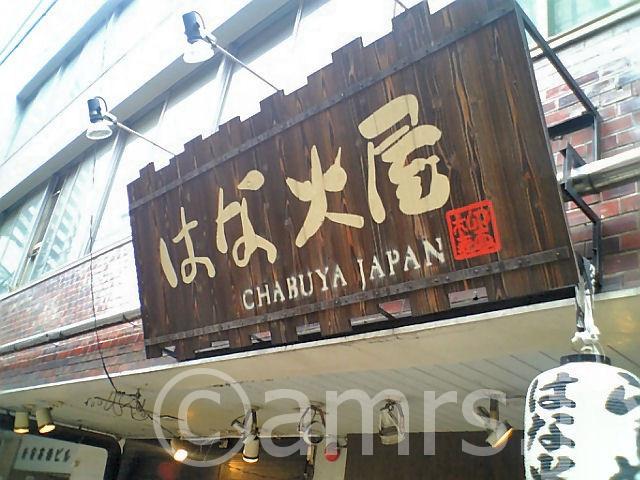 はな火屋 by 新宿駅