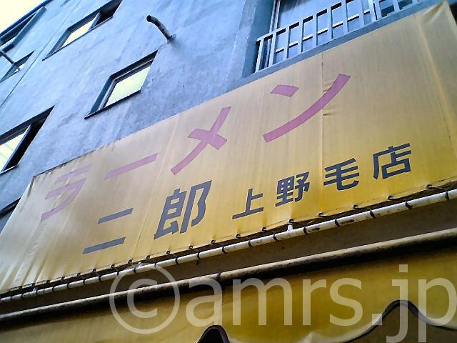 ラーメン二郎 上野毛店 by 上野毛駅