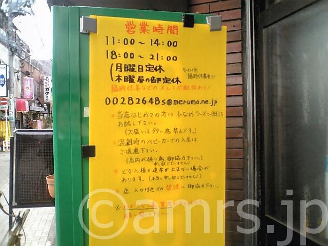 ラーメン二郎相模大野駅前店 by 相模大野駅