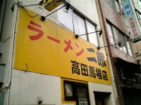 jiro_takadanobaba_in061129