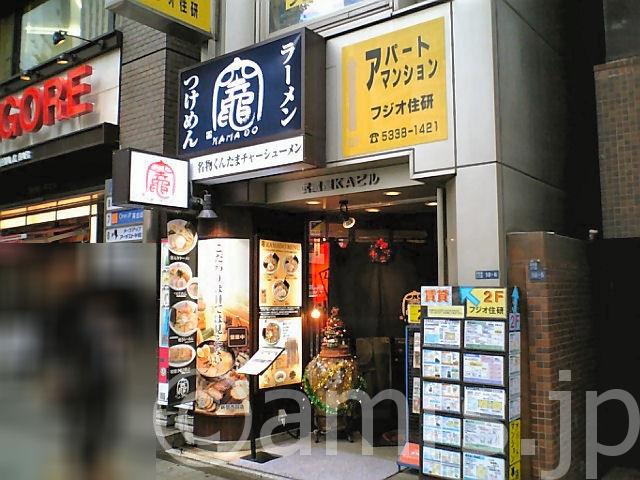 【閉店】竈 新宿西口店 by 新宿駅