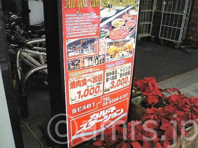 カルネステーション銀座店 by 新橋駅