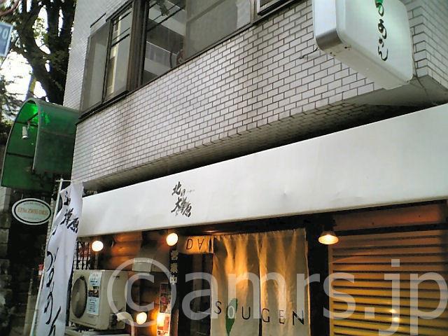 北の大草原 by 曙橋駅