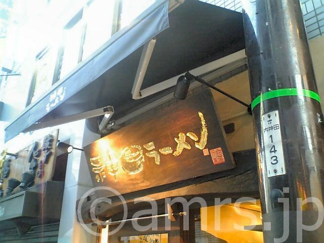 神田ラーメンわいず by 神田駅