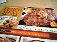 kuni_sinkoiwa_menu061125
