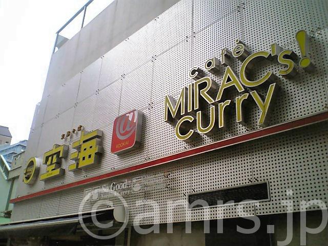 麺屋空海@MIRAC 渋谷本店 by 渋谷駅