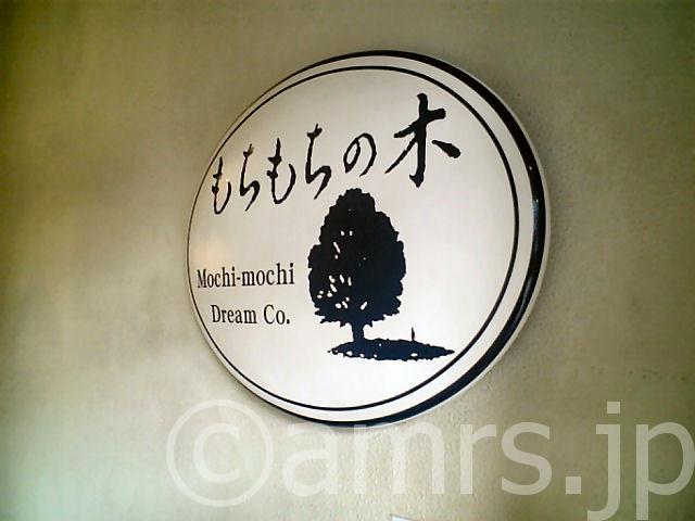 もちもちの木 新宿店 by 新宿駅