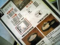 mochimochinoki_sinjuku_menu061206