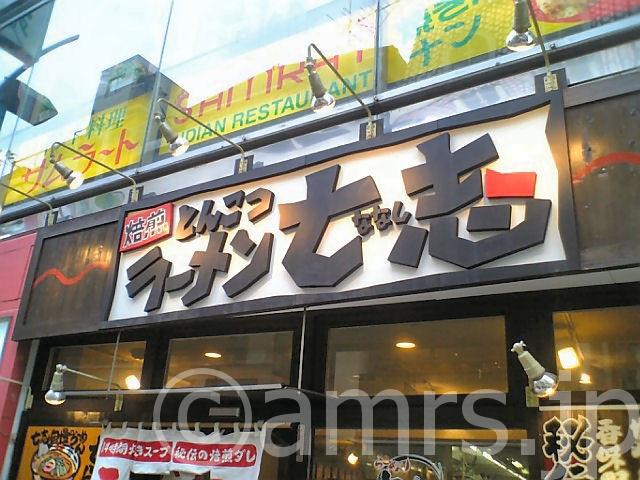 【閉店】らーめん七志 上野店 by 上野駅
