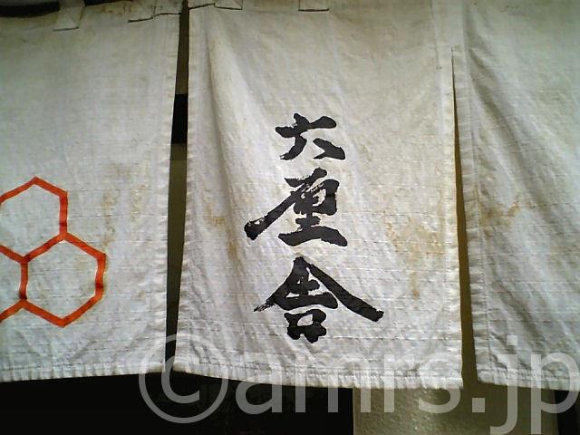 六厘舎 by 大崎駅