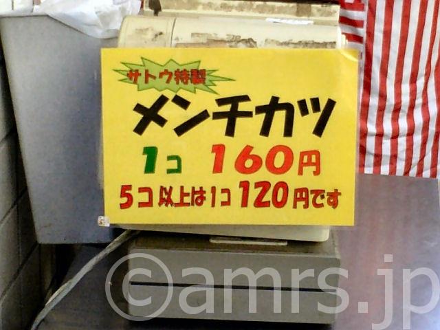 肉のさとう by 吉祥寺駅