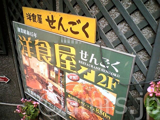 洋食屋せんごく by 本郷三丁目