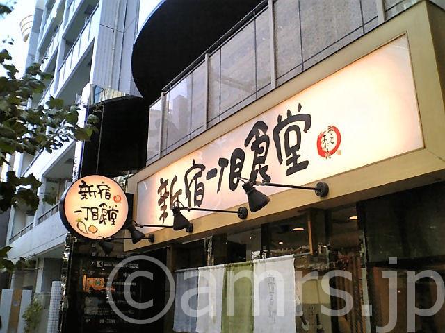 新宿一丁目食堂 by 新宿御苑前駅