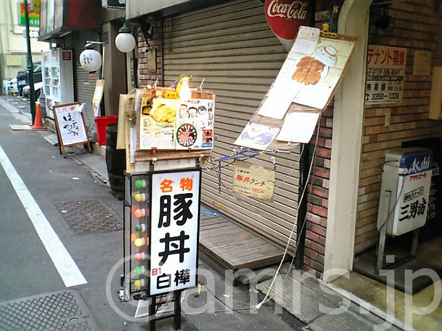 白樺 by 新宿三丁目駅