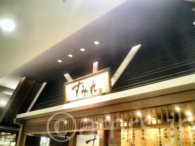 すみれ ラゾーナ川崎店 by 川崎駅