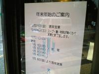 tenku_mita_nensi061229