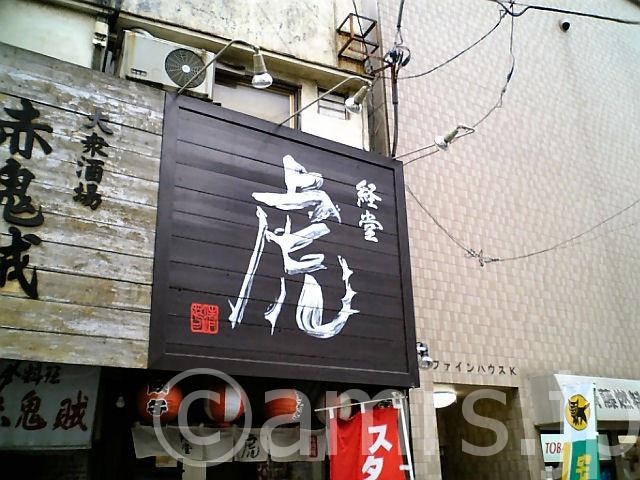 経堂虎 by 経堂駅