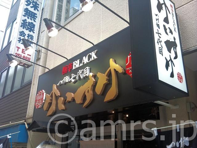 【閉店】極辛BLACK つけ麺 七代目けいすけ@東京都千代田区