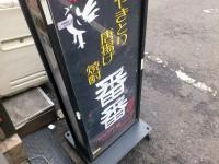 20130205_banban_sinjuku_in