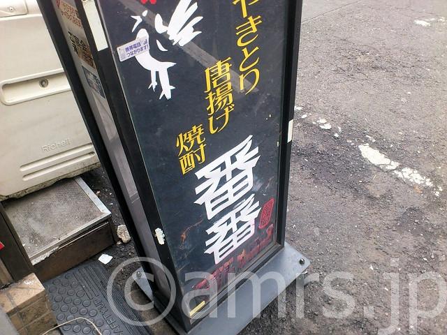 番番 西新宿店@東京都新宿区