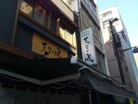 20130213_tenkunosiro_mitukosimae_in