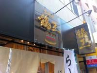 20130214_torioukeisuke_akihabara_in