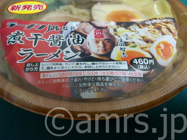 ラーメン凪 煮干王監修 HOTレンジ麺 煮干し醤油ラーメン@ローソン