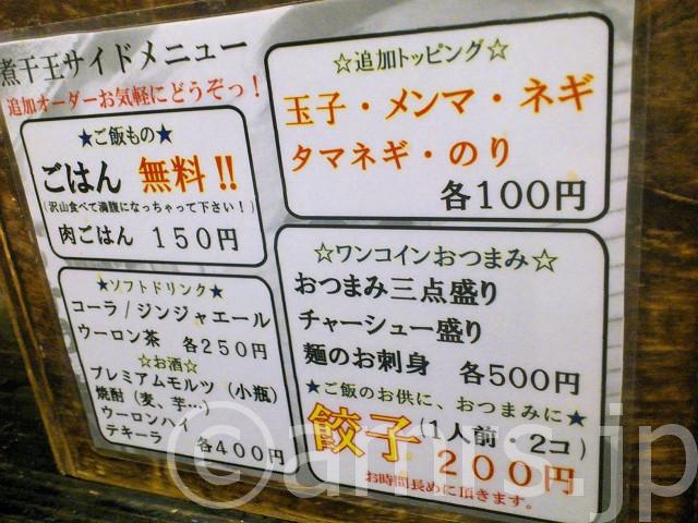 ラーメン凪 煮干王 西新宿店@東京都新宿区