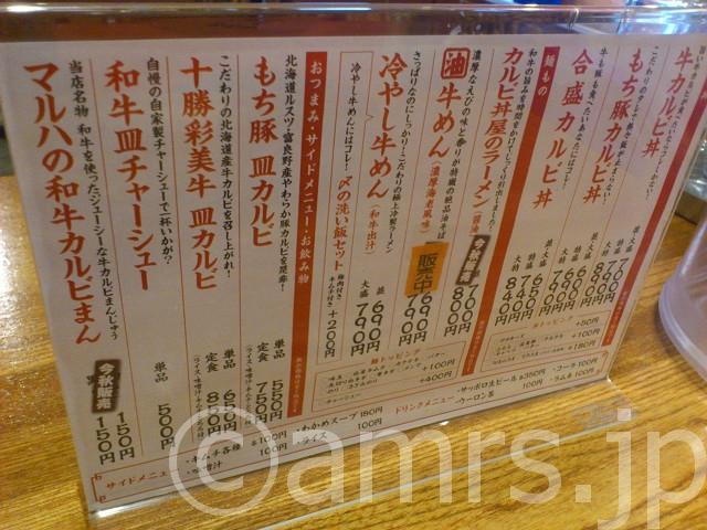 マルハのカルビ丼 御徒町店@東京都台東区
