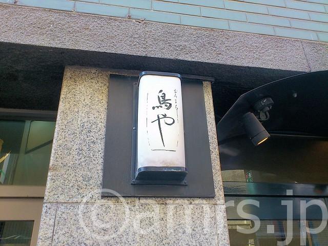 むろまち 鳥や@東京都中央区