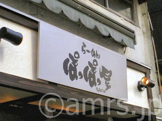 ぽっぽっ屋 湯島店 by 湯島駅