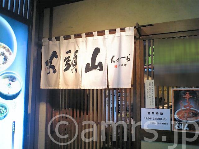 山頭火 新宿南口店 by 新宿駅