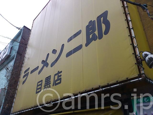 ラーメン二郎 目黒店@東京都目黒区